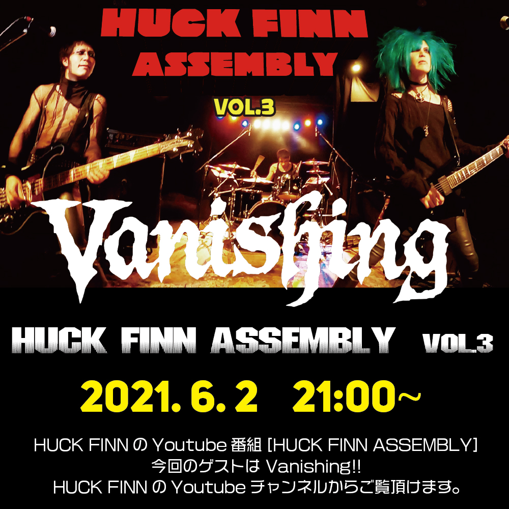 [HUCK FINN ASSEMBLY Vol.3]  ゲスト:Vanishing