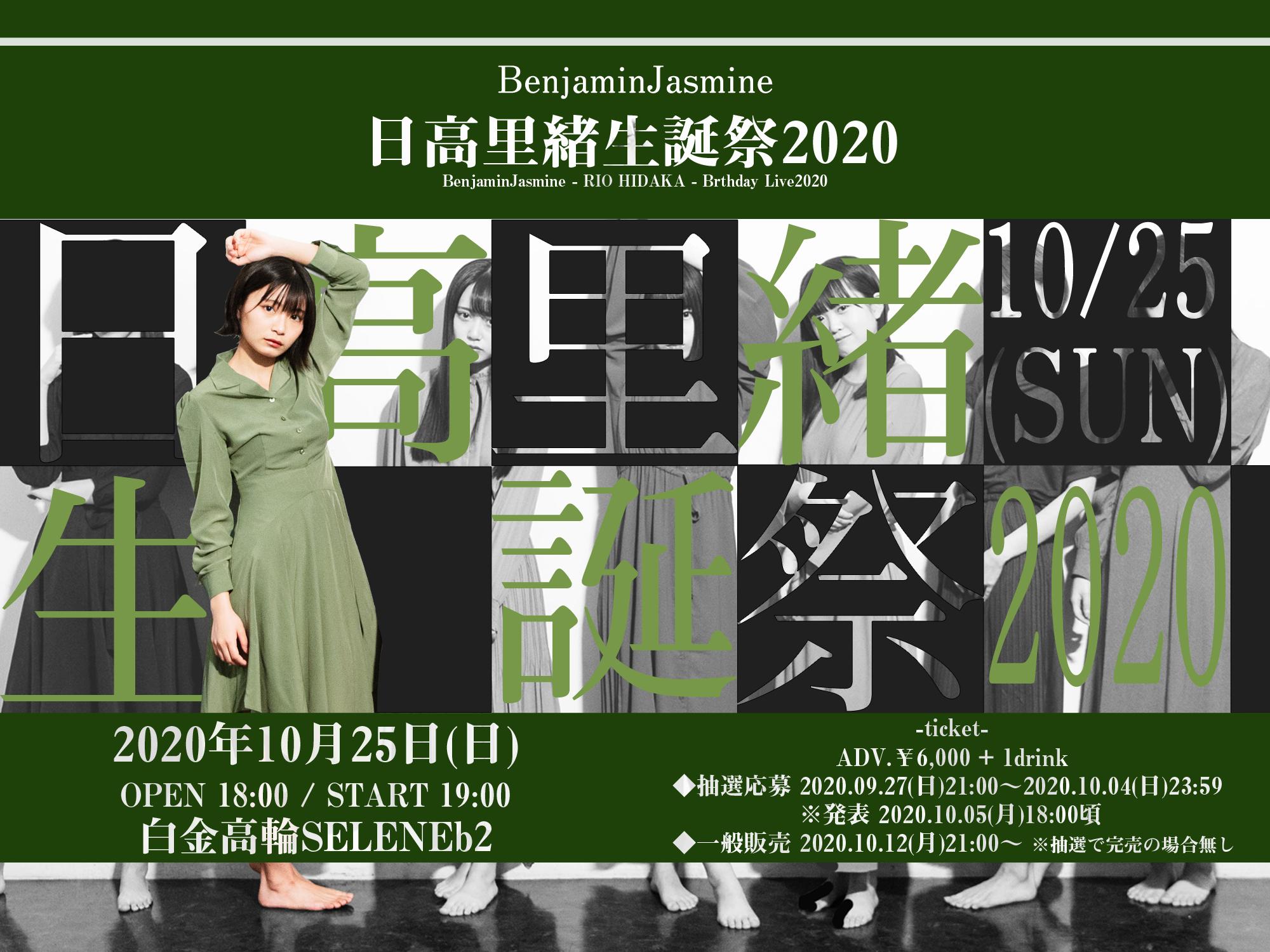 10月25日(日)『BenaminJamsine 日高里緒生誕祭2020』