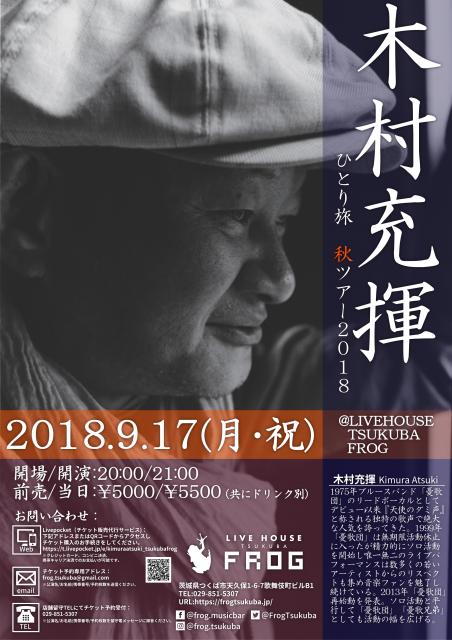 木村充揮ひとり旅ツアー2018