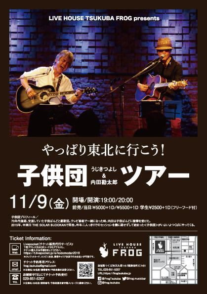 やっぱり東北に行こう!ー子供団(うじきつよし&内田勘太郎)LIVE@つくばー