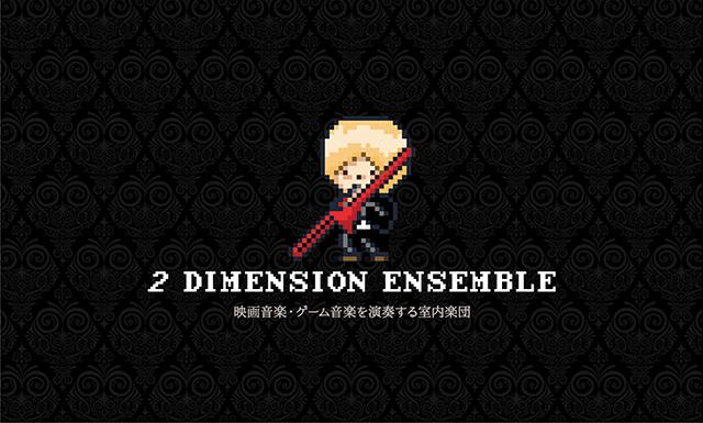2 Dimension Ensemble Concert 2018