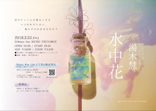 【東京】湯木慧ワンマンライブ「水中花」スペシャルバンドセット