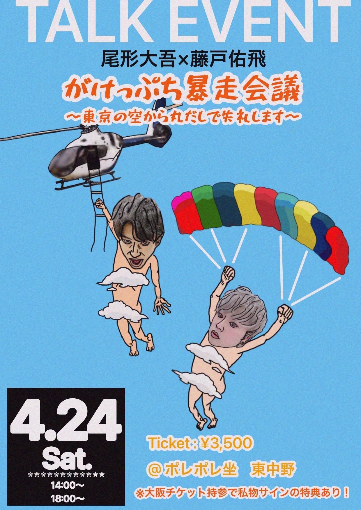 【夜の部】がけっぷち暴走会議〜東京の空から丸だしで失礼します〜