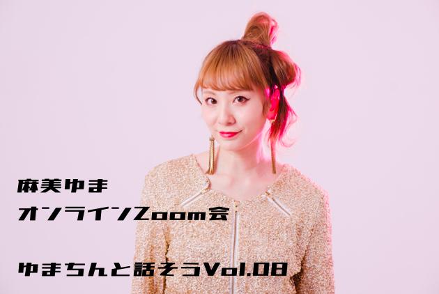 【麻美ゆま】11/22(日) オンラインZoom会「ゆまちんと話そう」Vol.08
