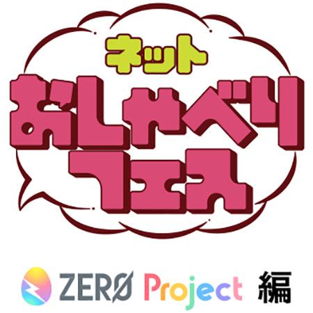 ネットおしゃべりフェス(ZERO Project編)