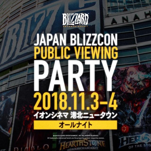 JAPAN BLIZZCON PUBLIC VIEWING PARTY