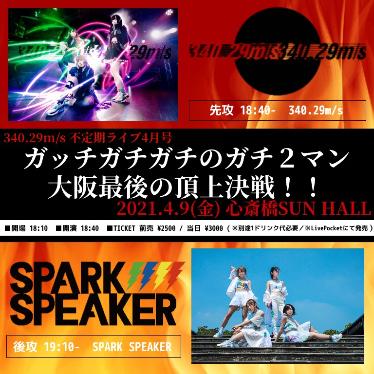 340.29m/s不定期ライブ4月号『ガッチガチガチのガチ2マン大阪最後の頂上決戦』