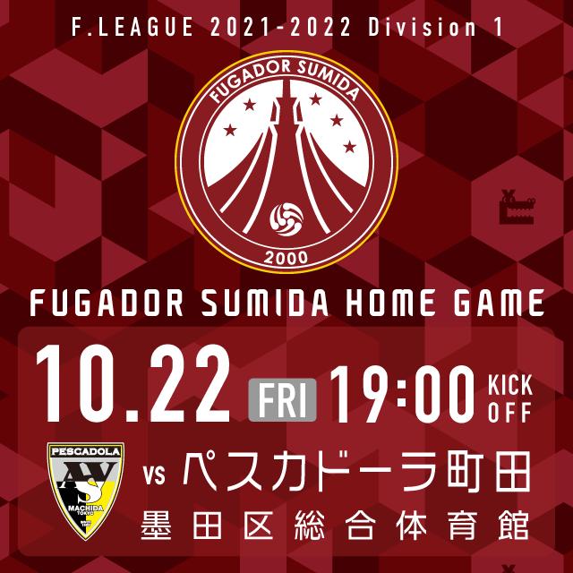 10/22(金) Fリーグ2021-2022 ディビジョン1 フウガドールすみだホームゲーム(ペスカドーラ町田戦)