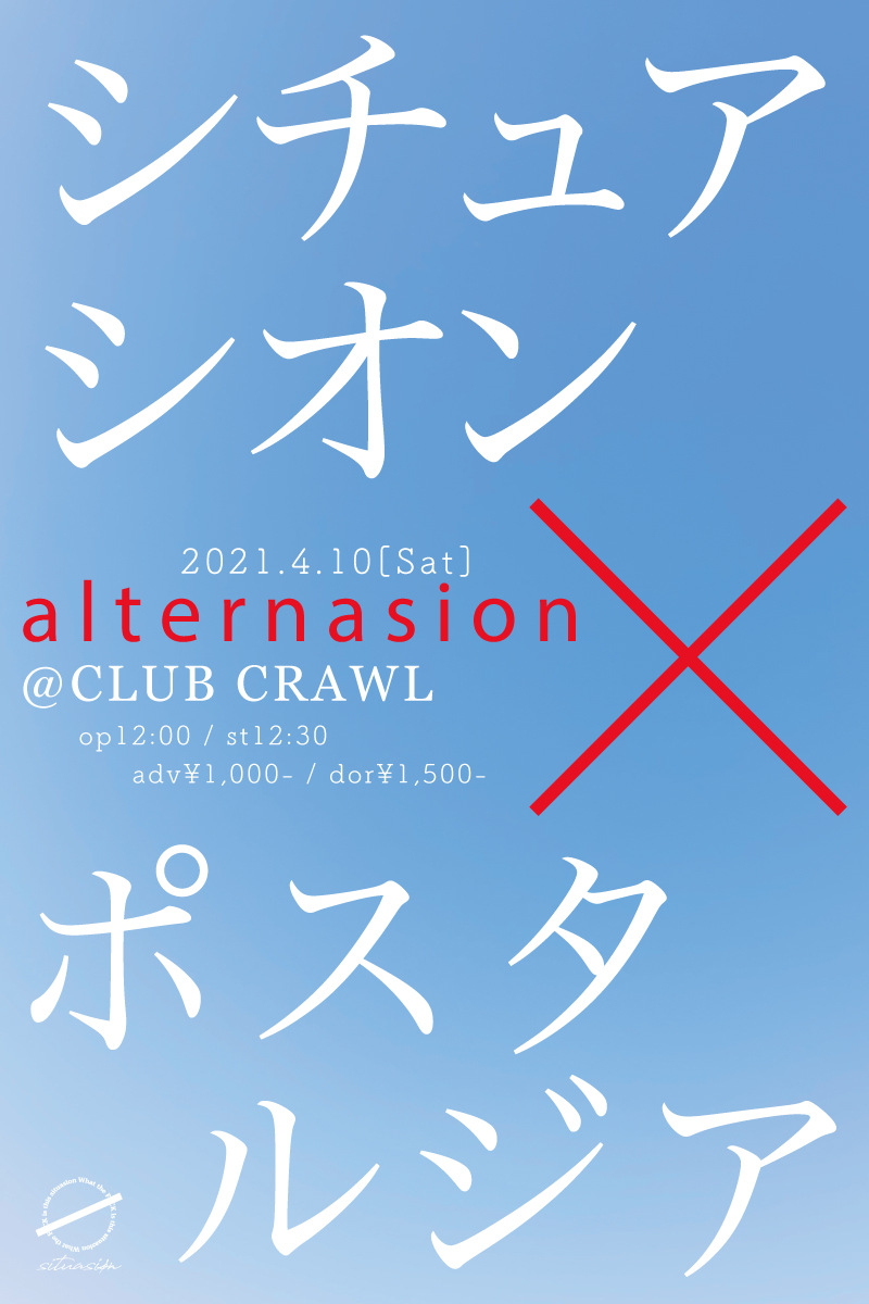 alternasion
