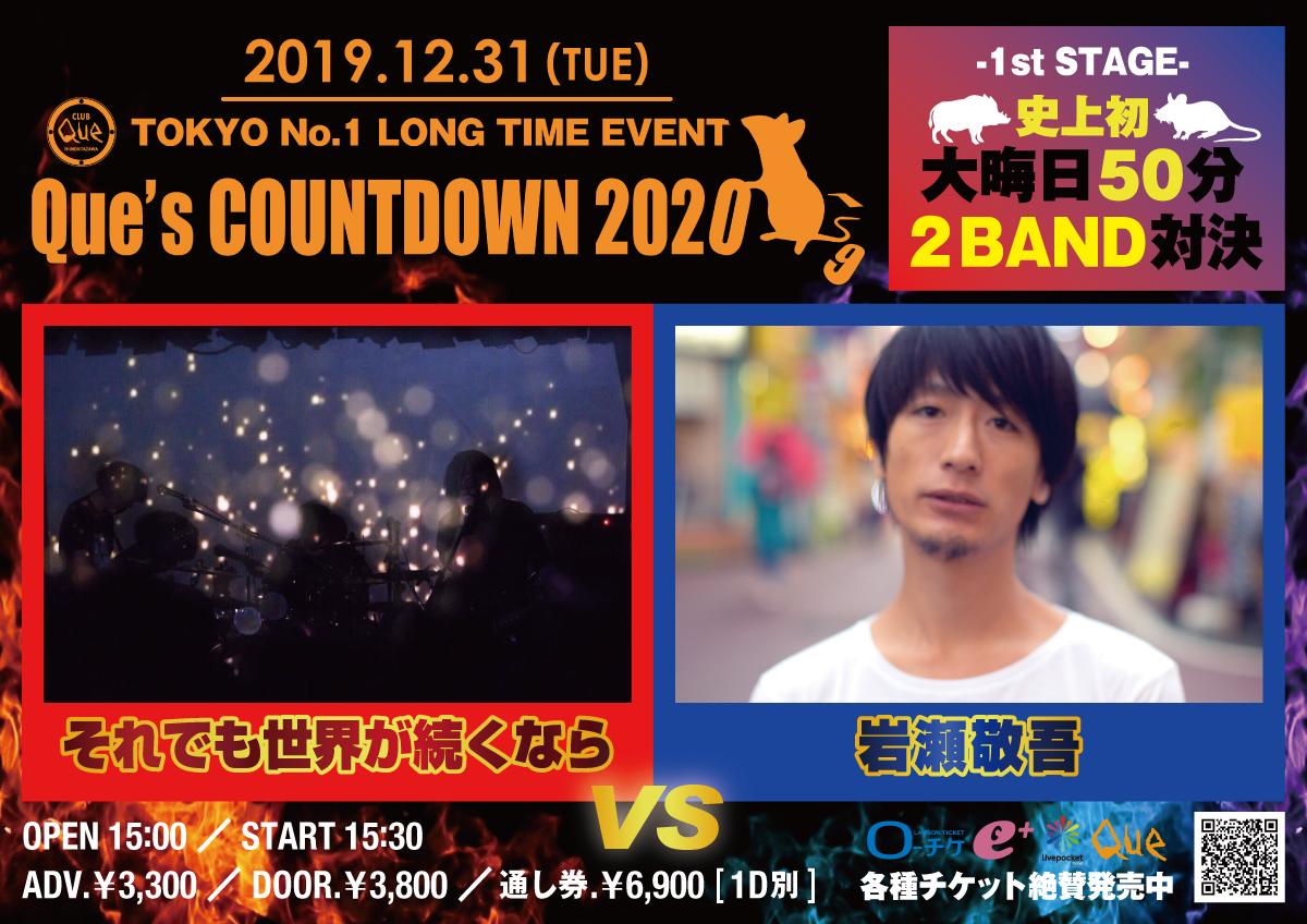 """【1部】 """"Que's COUNTDOWN 2020 第1部 ~史上初大晦日50分2BAND対決~"""""""