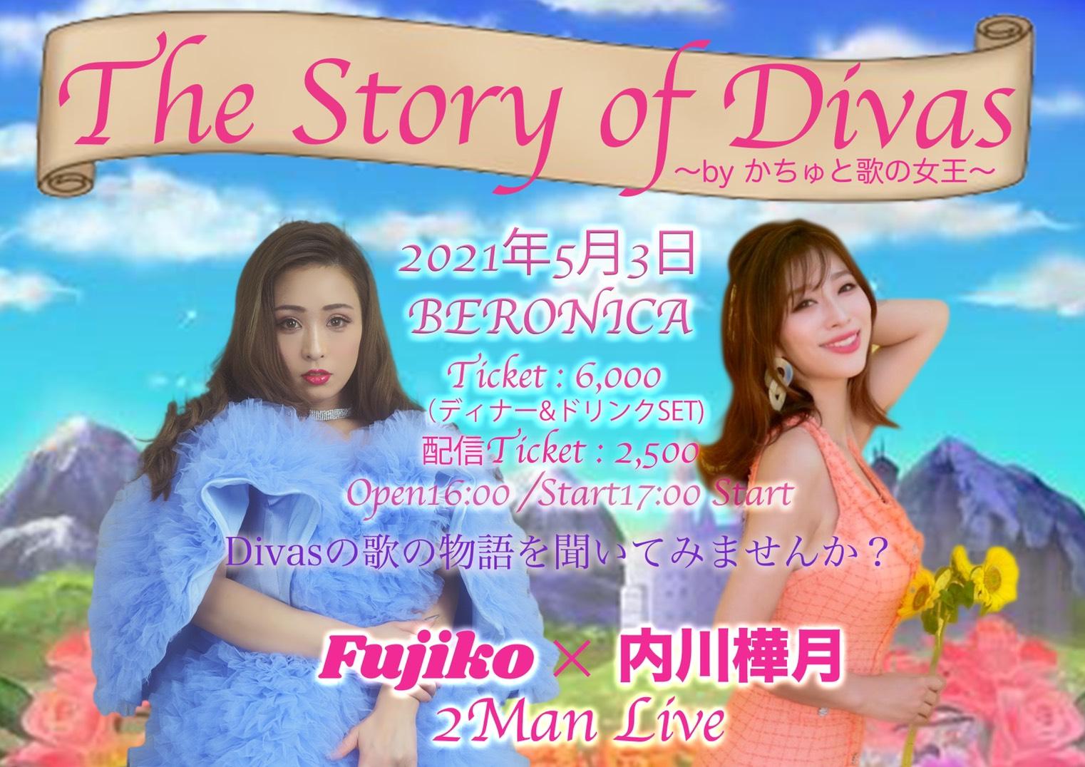 5/3 開催 Fujiko×内川樺月 【The Story of Divas 〜by かちゅと歌の女王〜】
