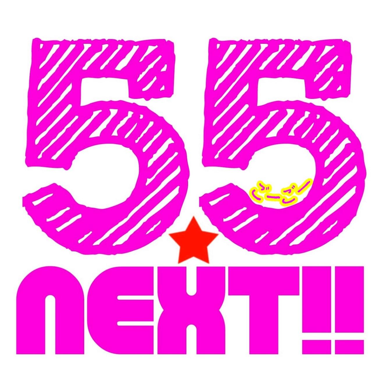 浅井企画主催お笑いライブ『55☆NEXT!!』8月(vol.106)