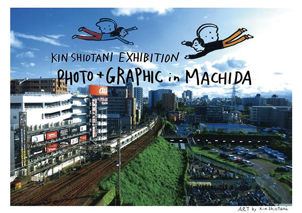 """【昼公演】KIN SHIOTANI LIVE in MACHIDA 個展""""PHOTO+GRAPHIC in MACHIDA""""記念ライブ「まちだはまちだ」"""