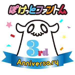 ぽけっとファントム3周年記念ライブ!大集合SP!