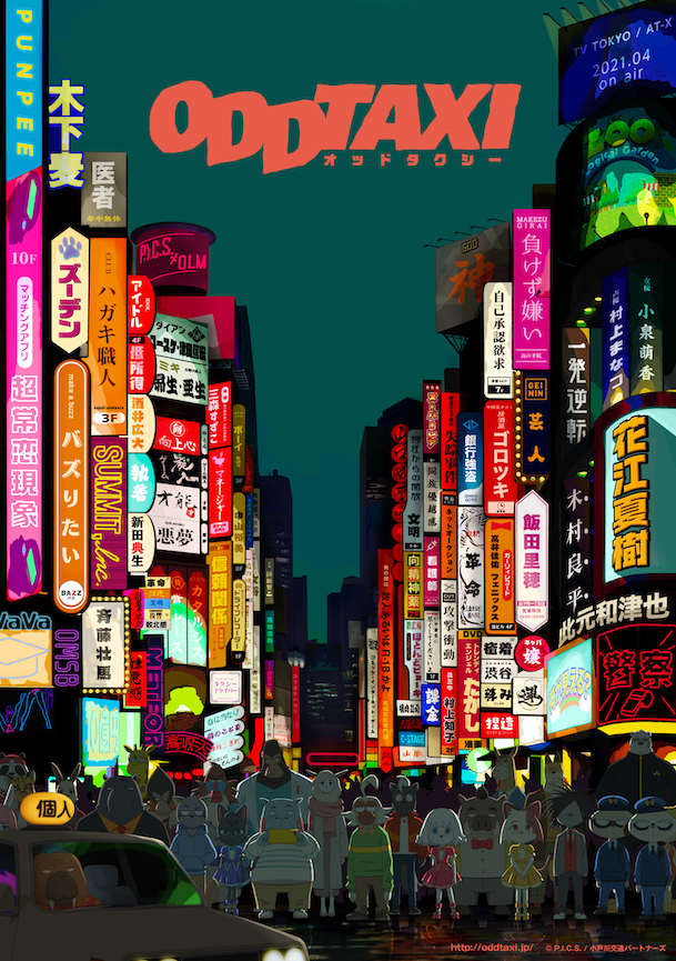 TVアニメ「オッドタクシー」トークライブ『どちらまで?』