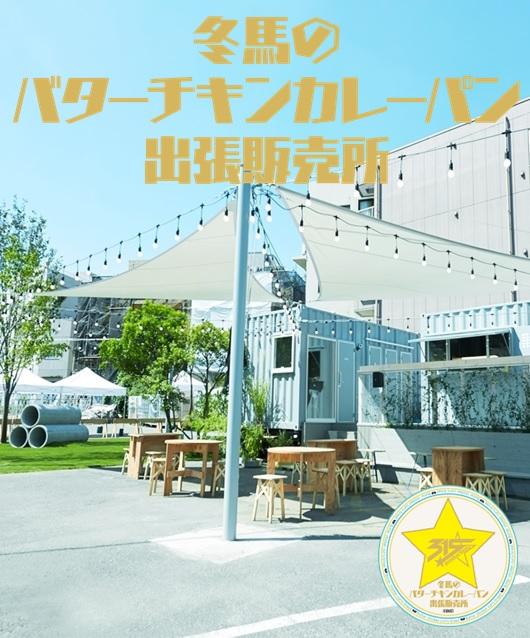 【8月22日(土)】理由あって、テイクアウト!冬馬のバターチキンカレーパン出張販売所