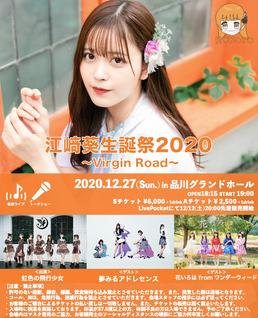 江﨑葵生誕祭2020~Virgin Road~