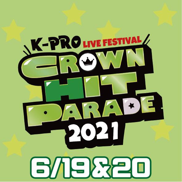 【★22&23日通し券】K-PROライブフェスティバル クラウンヒットパレード2021