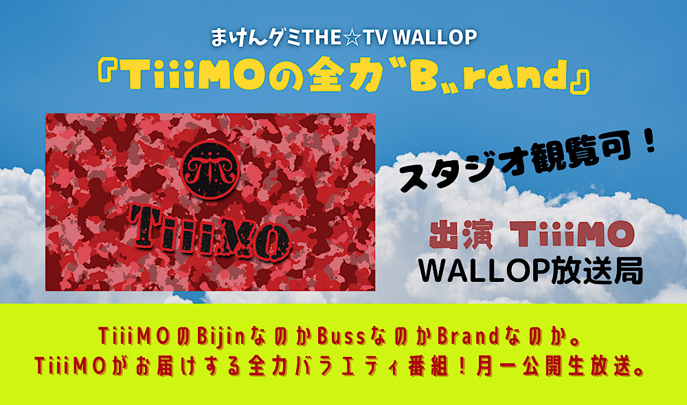 まけんグミTHE☆TV WALLOP 『TiiiMOの全力〝B〟rand』