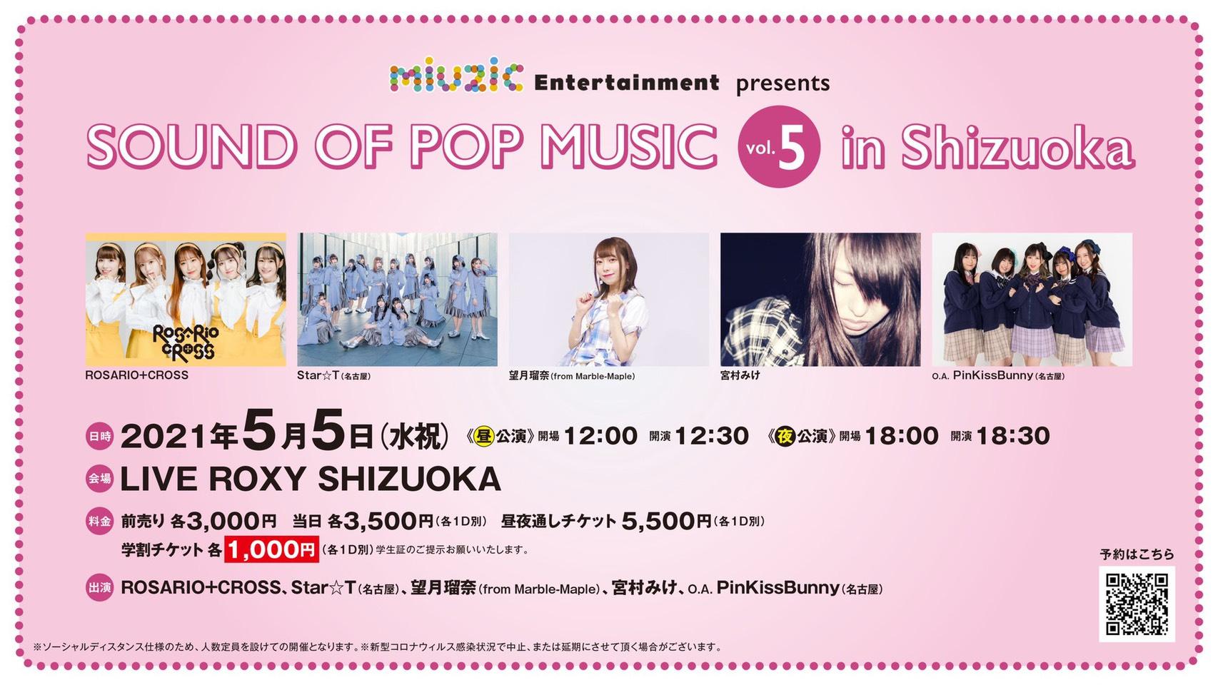 5/5(水祝) miuzic presents 「SOUND OF POP MUSIC vol.5 in Shizuoka」