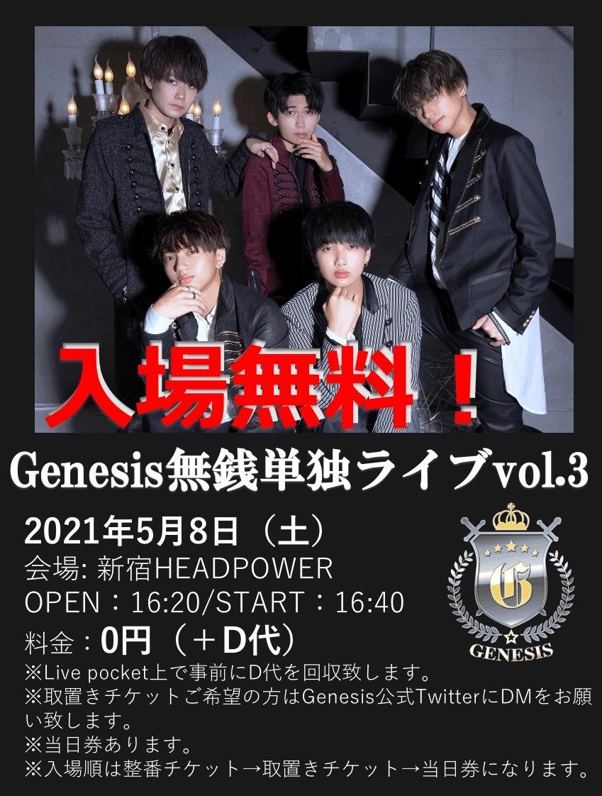 Genesis無銭単独vol.3