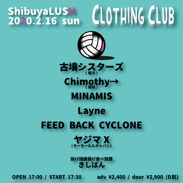 clothing club