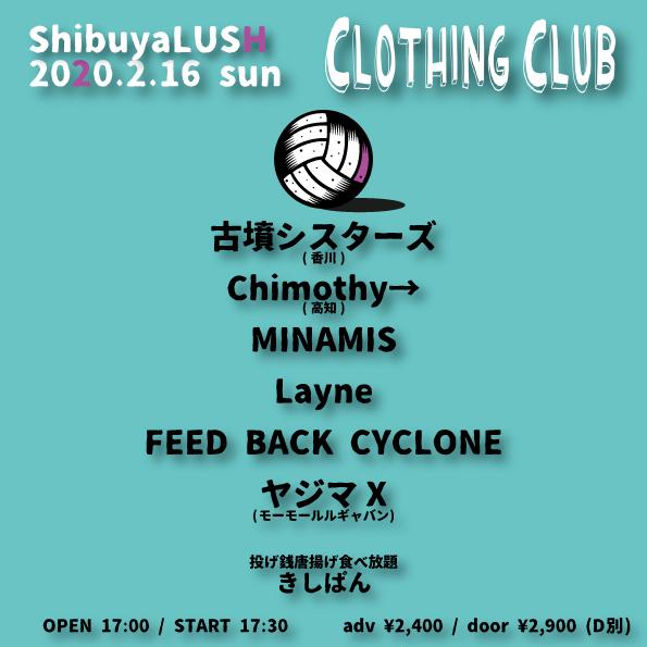 clothing club