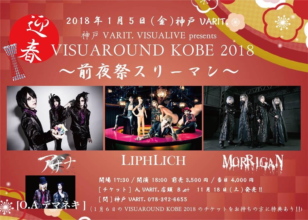 "神戸VARIT.VISUALIVE presents ""VISUAROUND KOBE 2018""~前夜祭スリーマン~"