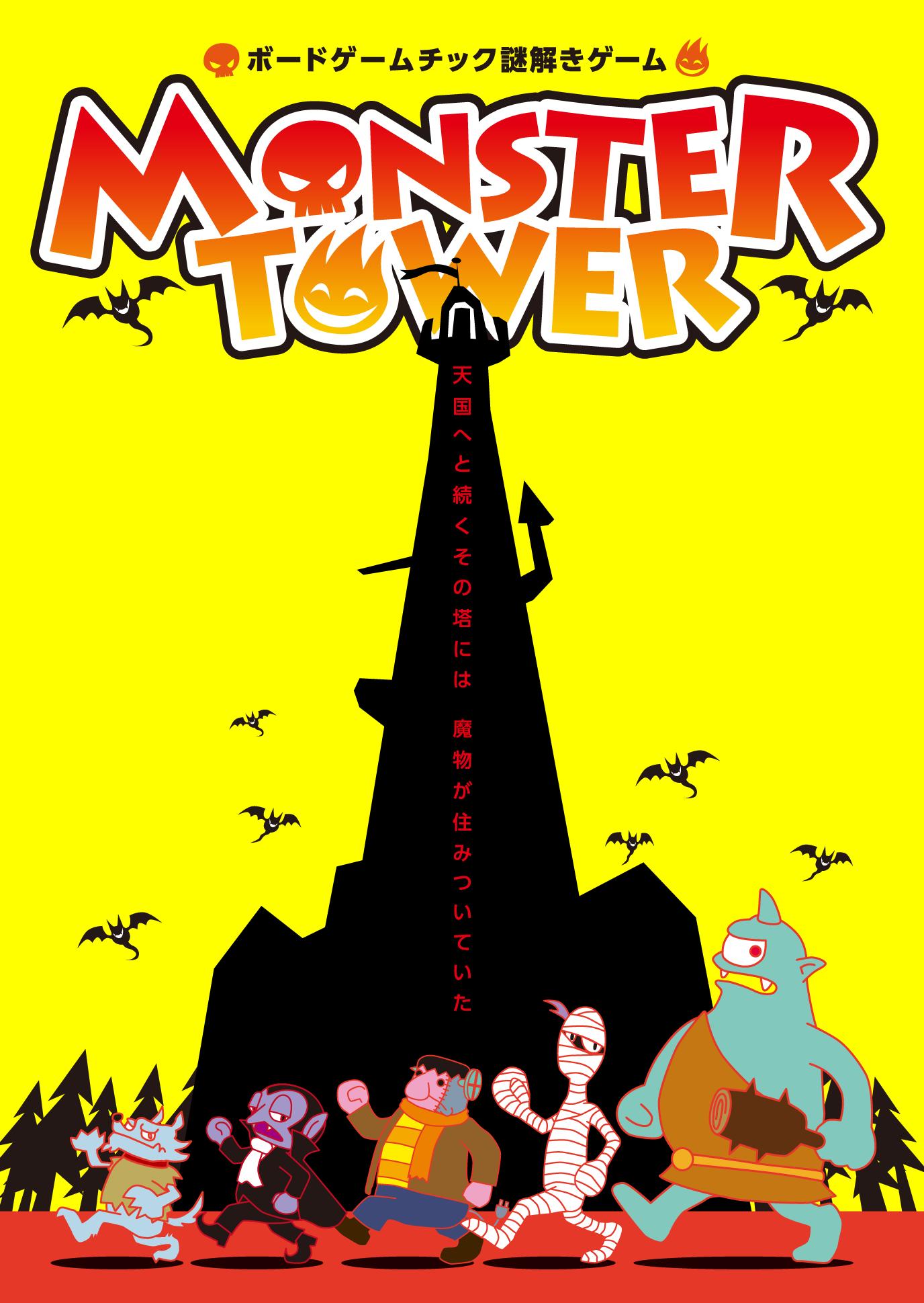 ボードゲームチック謎解きゲーム「MONSTER TOWER」【再演・通常チケット】
