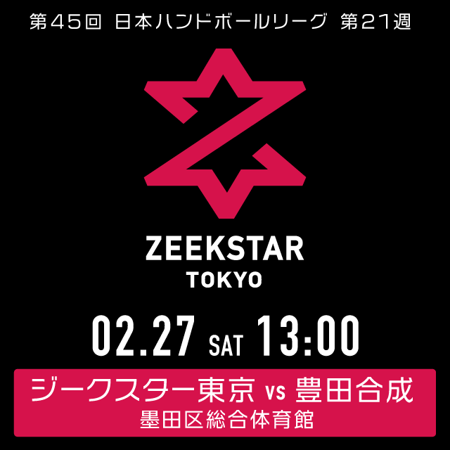 2/27(土) 第45回⽇本ハンドボールリーグ第21週 ジークスター東京vs豊⽥合成
