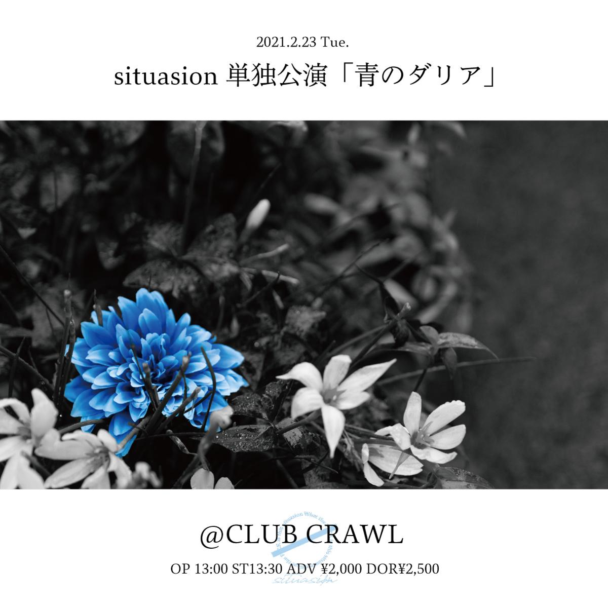 situasion単独公演「青のダリア」