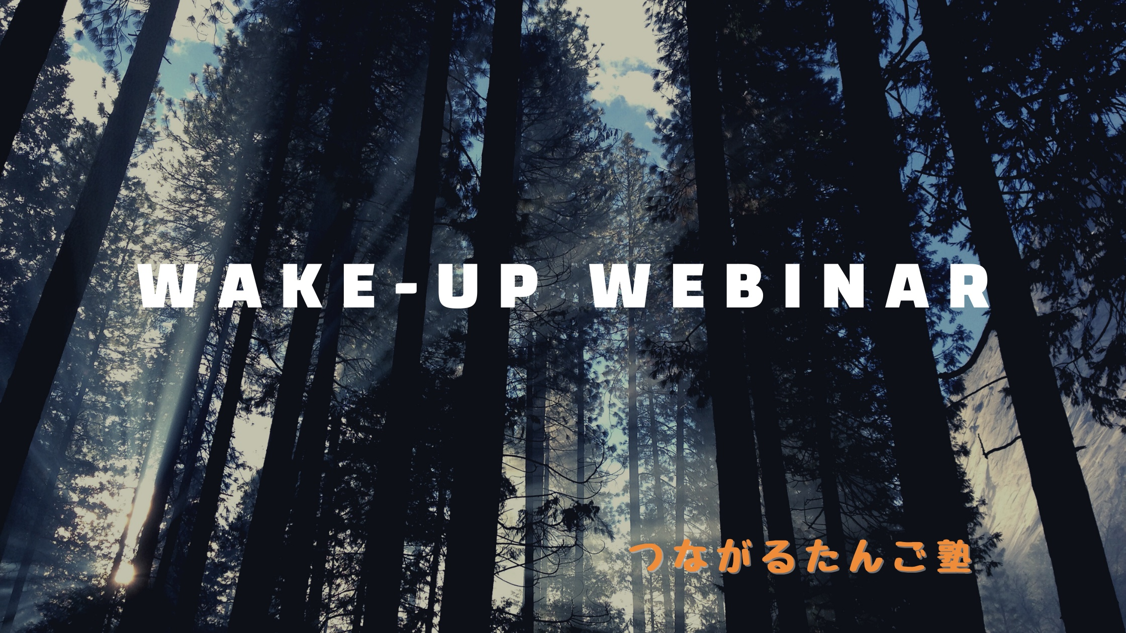 WAKE-UP WEBINAR(つながるたんごオンライン朝塾)2020年9月火曜日(8,15,22日)6時 マンスリーチケット