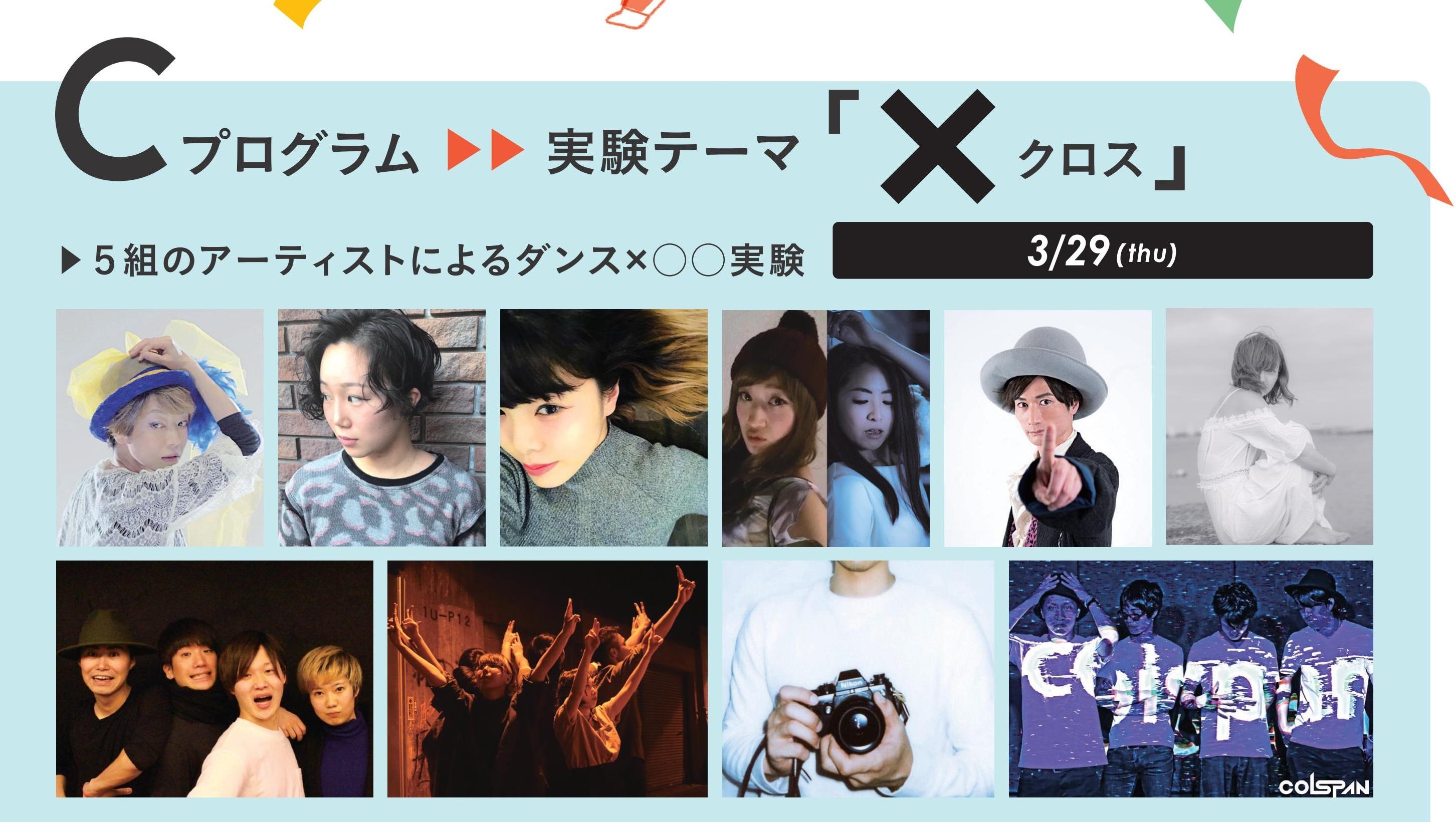 3/29(木曜) おどらぼ芸術祭 Cプログラム「×(クロス)」尾沢奈津子+赤星マサノリ専用チケットサイト