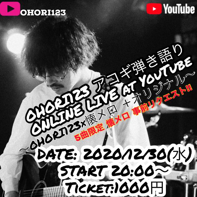 OHORI123 アコギ弾き語り ONLINE LIVE配信 ~OHORI123×懐メロ+オリジナル~