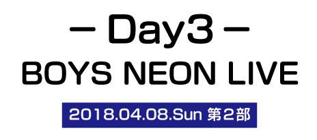 2018年4月8日(日) 【第2部】『NEONスペシャルさくらまつり!3Days~DAY3 BOYS NEON LIVE~』
