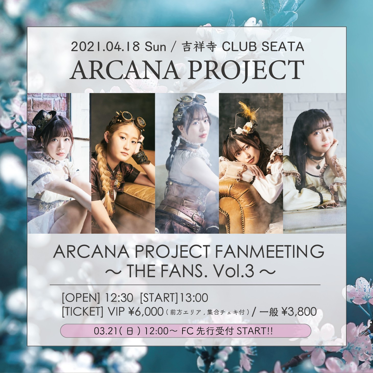 ARCANA PROJECT FANMEETING 〜THE FANS. Vol.3〜