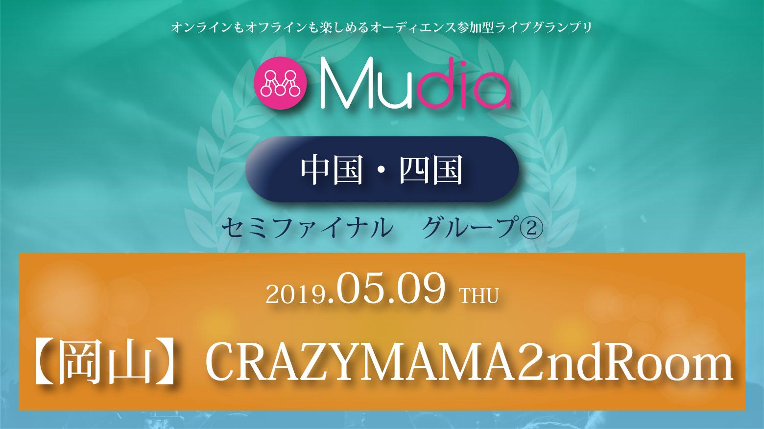 Mudia「中国・四国エリアセミファイナル グループ②」
