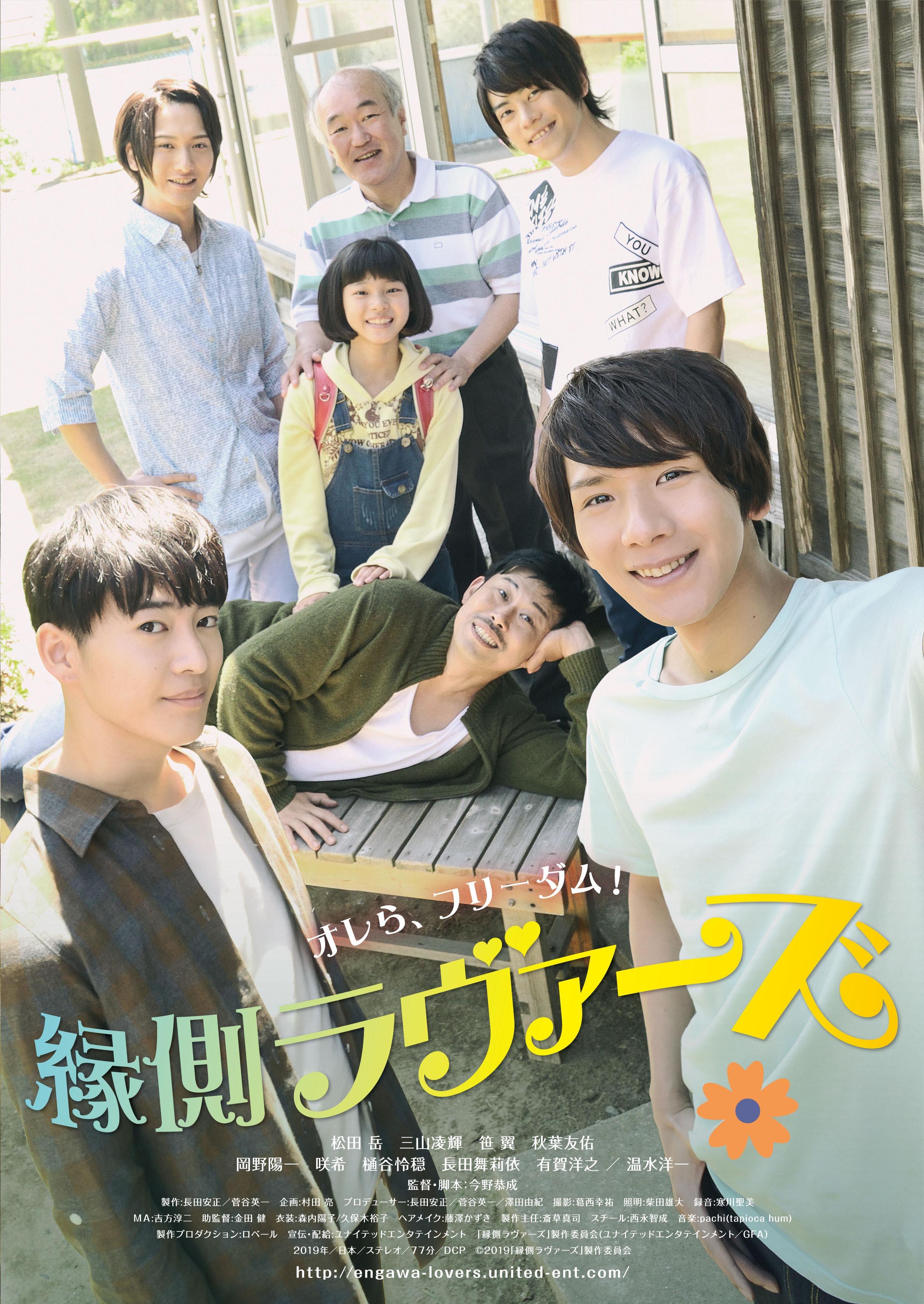 映画「縁側ラヴァーズ」「縁側ラヴァーズ2」DVD発売記念イベント 3部