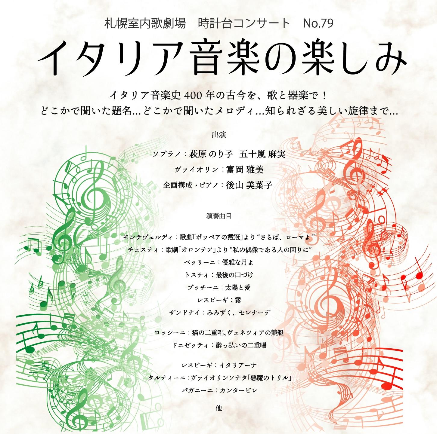 時計台コンサートNo.79「イタリア音楽の楽しみ」