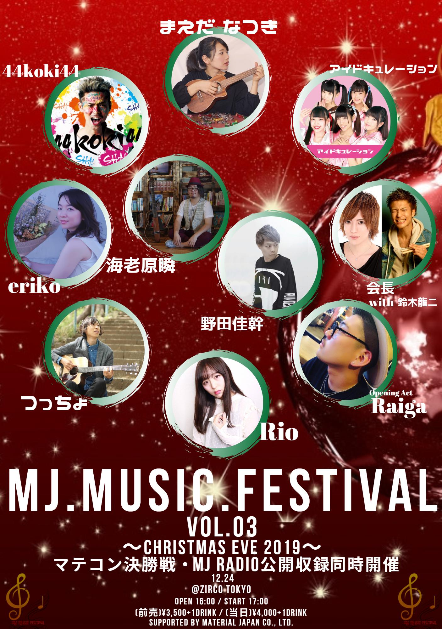 MJ.MUSIC.FESTIVAL Vol.03 ~CHRISTMAS EVE 2019~