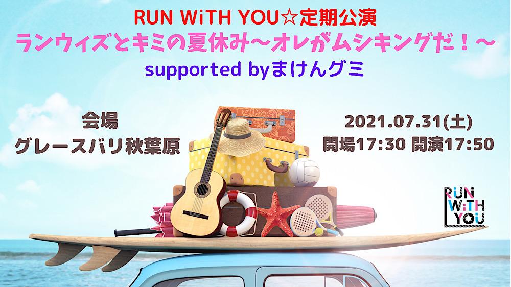 RUN WiTH YOU☆定期公演 ランウィズとキミの夏休み 〜オレがムシキングだ!〜