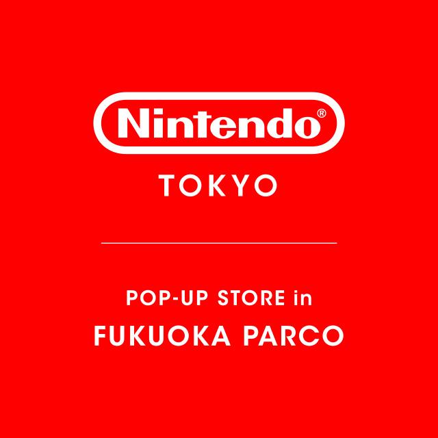 Nintendo TOKYO POP-UP STORE in FUKUOKA PARCO 入店チケット予約 6月25日(金)~7月4日(日)