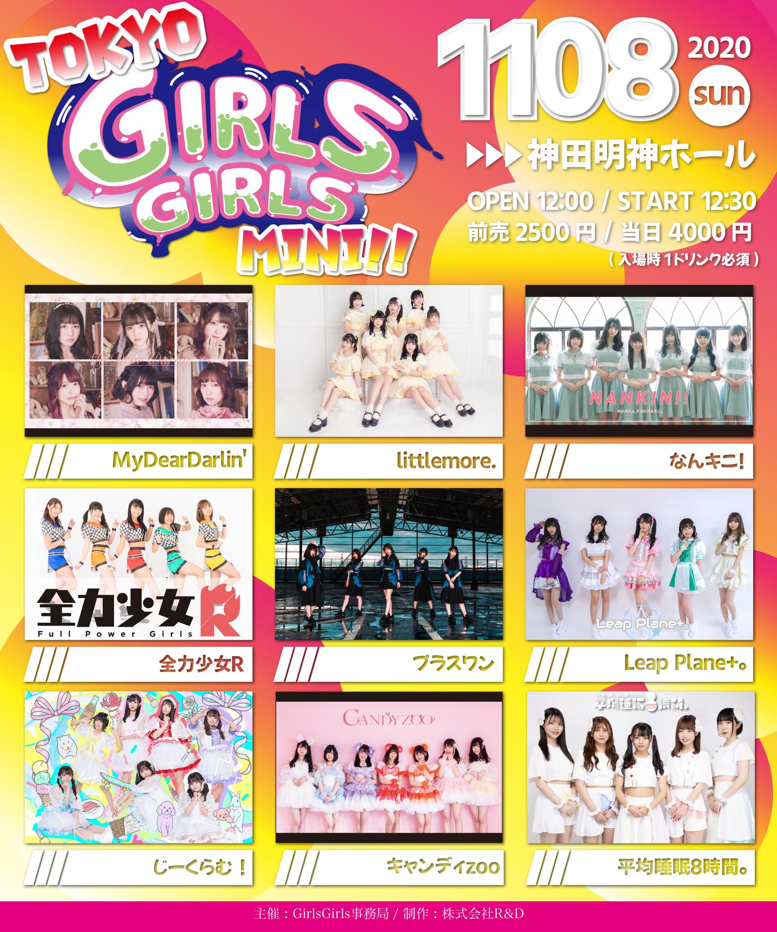 11/8(日) TOKYO GIRLS GIRLS mini!!