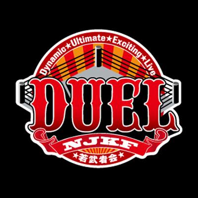ニュージャパンキックボクシング連盟 『DUEL.20』