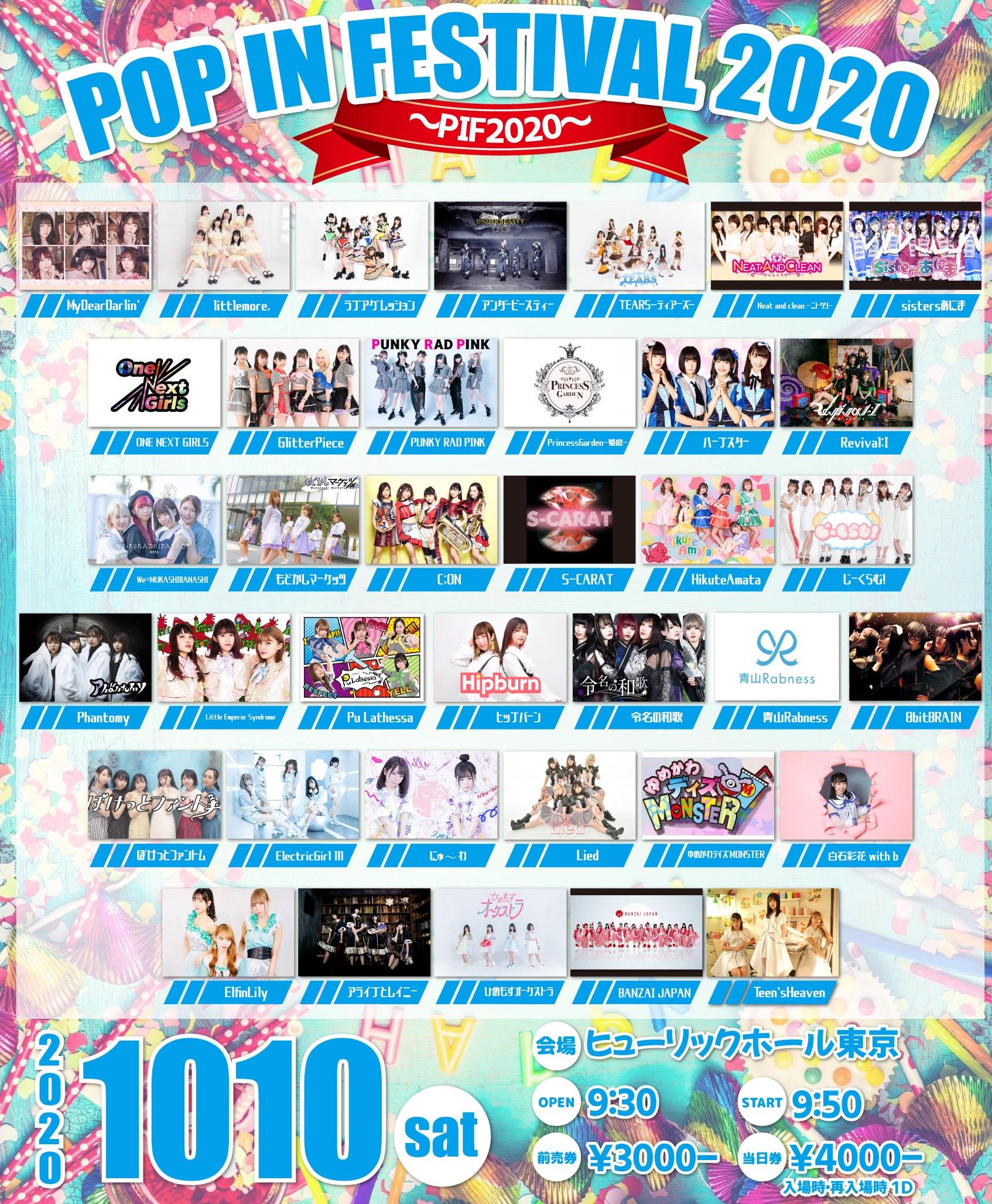 10/10(土) POP IN FESTIVAL 2020 ~PIF2020~