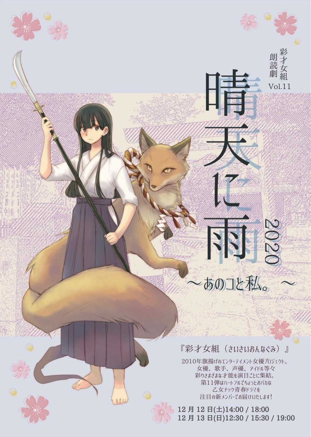 【第4回】彩才女組Vol.11 朗読劇「晴天に雨2020 〜あのコと私。〜」