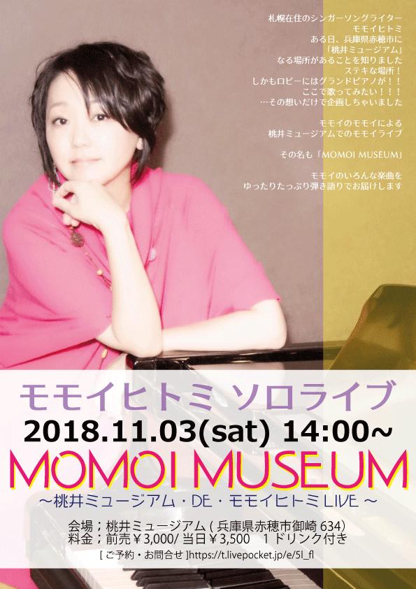 MOMOI MUSEUM ~桃井ミュージアム・DE・モモイヒトミLIVE~