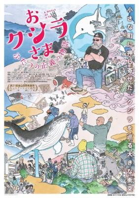 コアシネマ【おクジラさま ふたつの正義の物語】