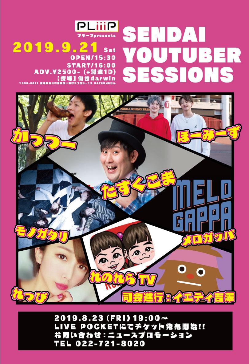 仙台 YouTuber Sessions