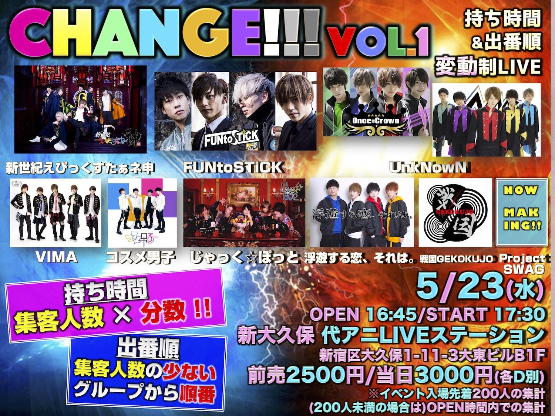 CHANGE!!! vol.1